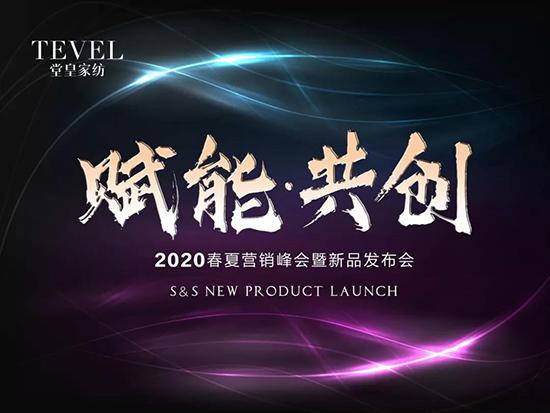賦能?共創—堂皇家紡2020春夏新品發布會圓滿成功
