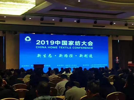 中国家纺大会在山东新泰隆重召开!