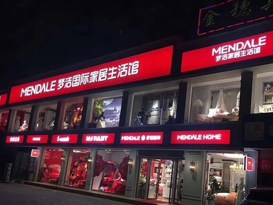 在县城开一家梦洁家纺加盟店生意好吗?