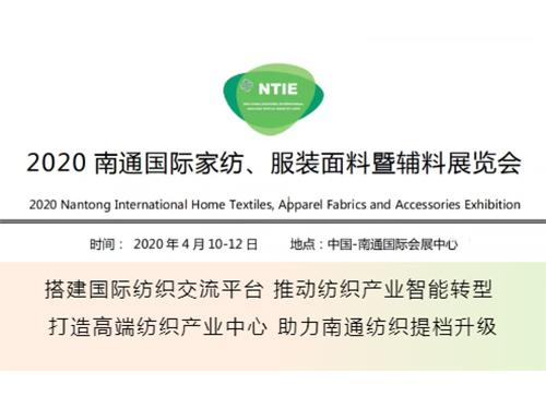 2020南通國際家紡、服裝面料暨輔料展覽會