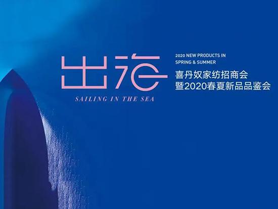 喜丹奴2020 [出海] 新品發布會圓滿成功!