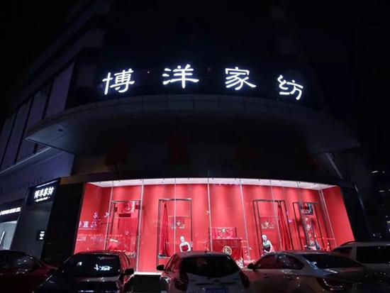 祝贺明光博洋家纺旗舰店盛大开业!