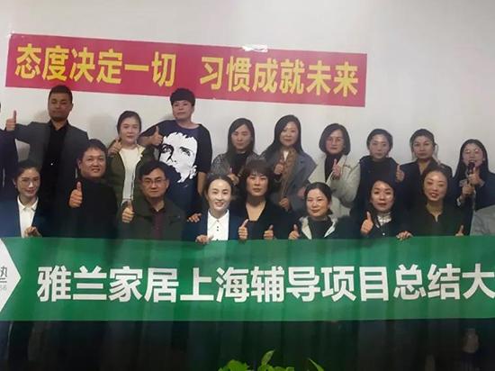 雅兰家居上海辅导项目圆满成功