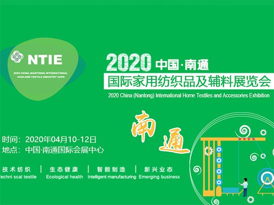2020南通國際家用紡織品暨服裝面料輔料展覽會將辦