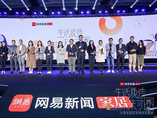 雅蘭丨荣登网易2019中国家居冠军榜