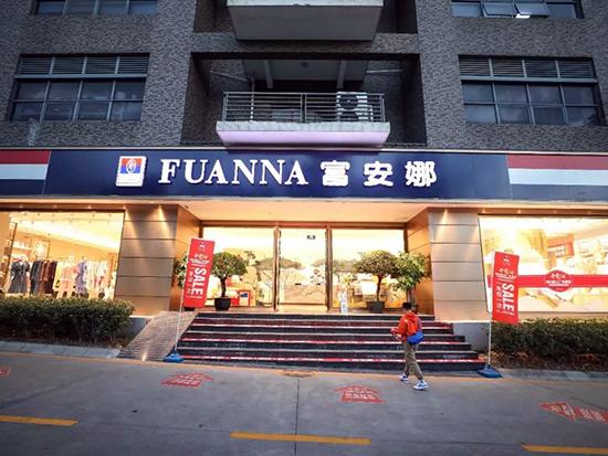 富安娜家纺连续11年入选中国品牌价值500强