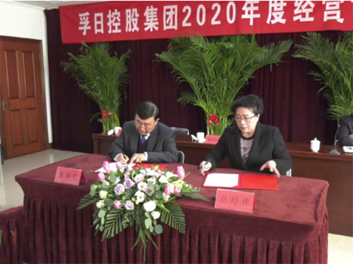 孚日控股集团举行2020年度经营计划签订仪式