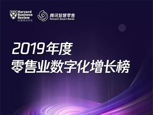 2019零售业数字化增长 梦洁股份成家纺行业上榜企业
