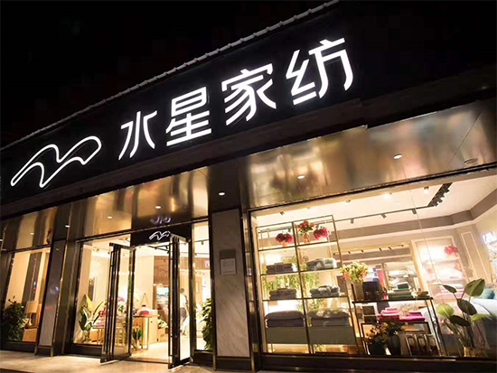 上海水星家纺品牌江西区域总营运中心招聘