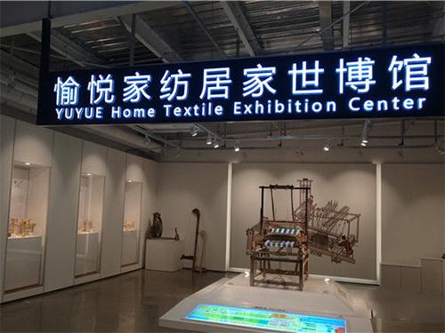 全國全景式居家世博館在濱州愉悅家紡落成