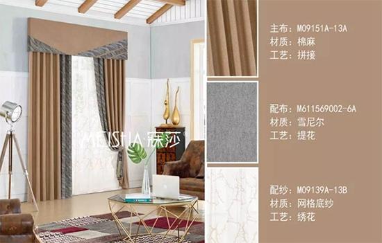 寐莎窗帘打造都市精彩生活空间 为您传递生活之美