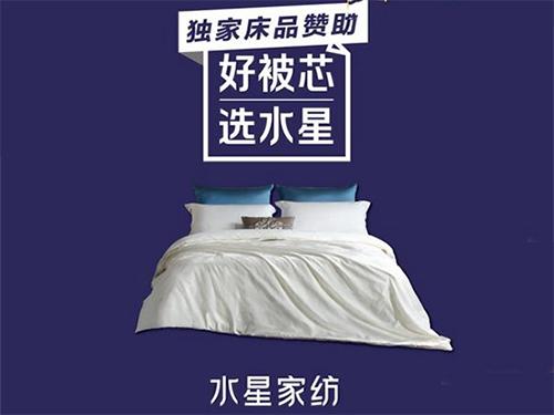 水星家纺赞助孙俪新剧《安家》,收视破4屡屡火上热搜