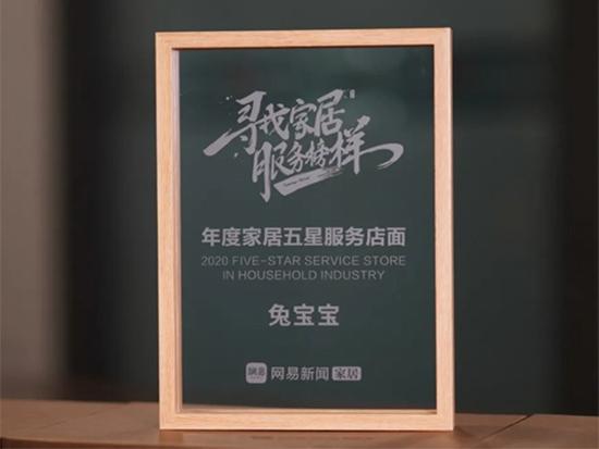 """兔寶寶榮獲""""2020年度家居五星服務店面"""""""