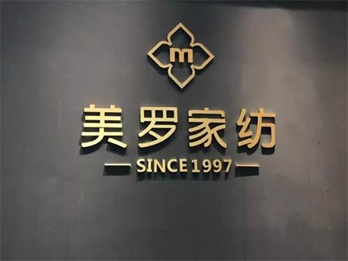 美罗家纺总部大楼耗资近亿元完成升级