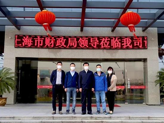 上海市财政局纪检监察组长刘平同志一行来我司调研