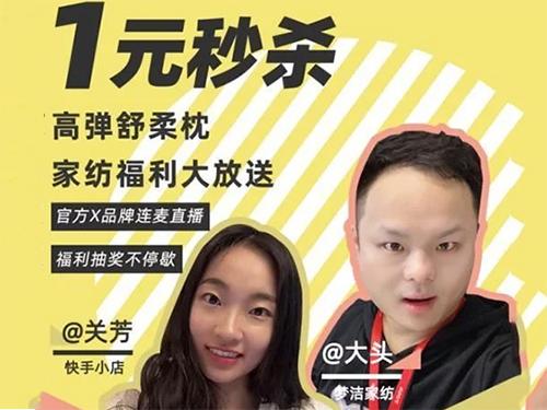 """梦洁家纺快手连麦 吸引148万+粉丝""""云逛街"""""""