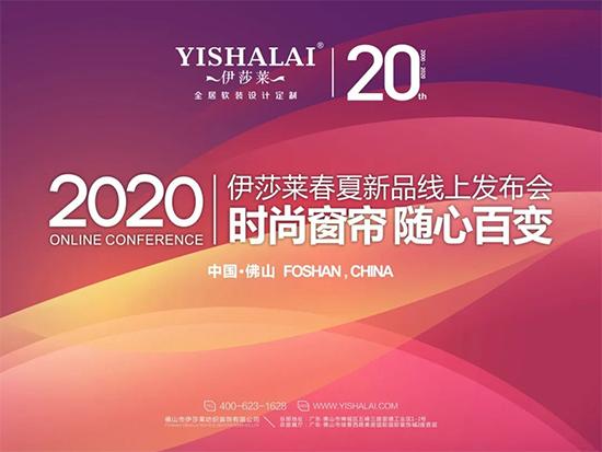 伊莎莱2020春夏新品线上发布会完美收官