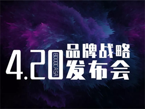 鉑頓卡莎墻布品牌戰略升級發布會4月20日即將開啟