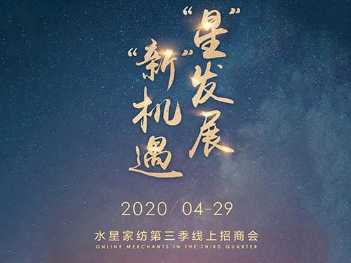 水星家紡品牌線上招商會—第三季