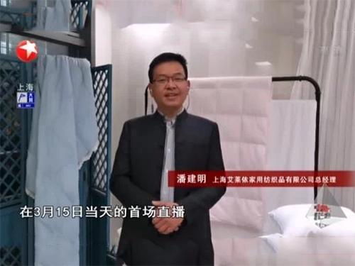 艾莱依万博官网app体育总经理受邀做客东方卫视连线访谈