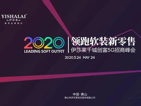 《伊莎萊5G招商峰會》啟動會圓滿召開