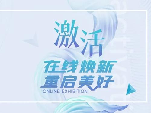 中国国际家纺展线上展 5月19日正式启幕