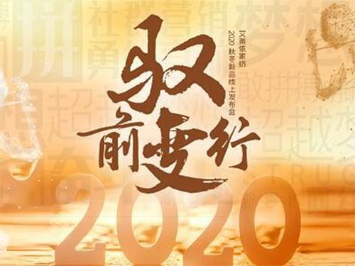 艾莱依家纺2020秋冬新品线上发布会圆满落幕