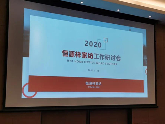 2020年度恒源祥家纺工作研讨会在南通召开
