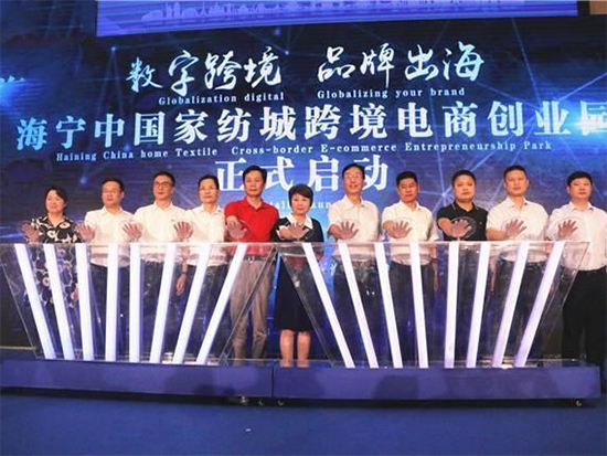 海宁中国家纺城跨境电商创业园正式启动