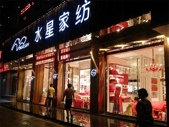 水星家纺董事长:门店和网店统一管理,未来床品这样卖?