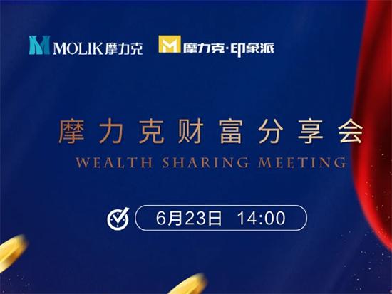 摩力克获数十项荣誉嘉奖 38年领软装布艺行业之先