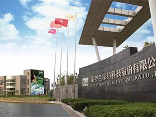江蘇紫羅蘭家紡:集研發設計銷售于一體的現代化工業園區
