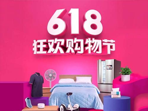 """今年的""""618""""又雙叒叕破紀錄!"""