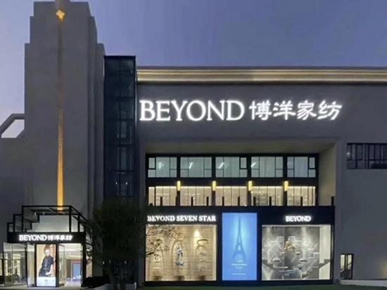 博洋生活丨華東區域全方位推進 占領市場