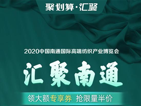 """""""匯聚南通""""家紡線上展啟幕 劉濤為南通家紡帶貨"""