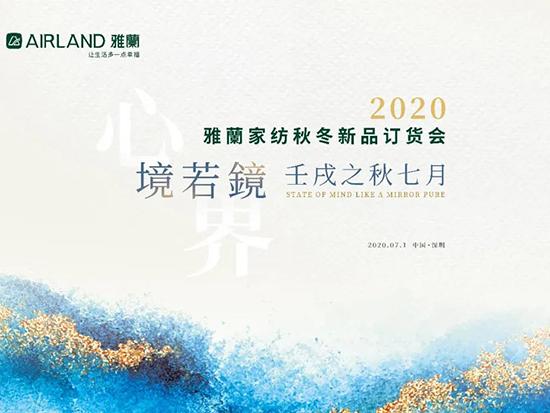雅蘭家紡2020A&W訂貨會即將啟幕
