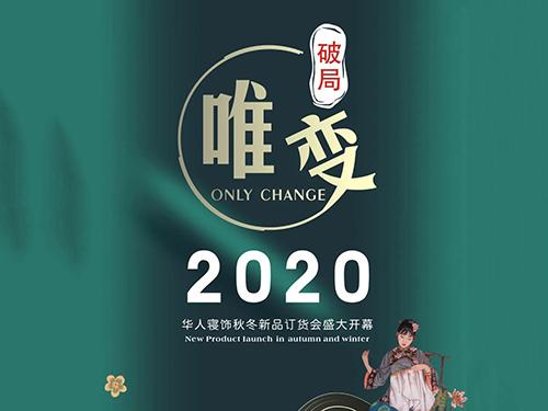 """華人寢飾2020""""破局.唯變""""秋冬新品訂貨會圓滿成功!"""