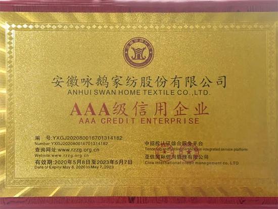 詠鵝家紡榮獲AAA級信用企業