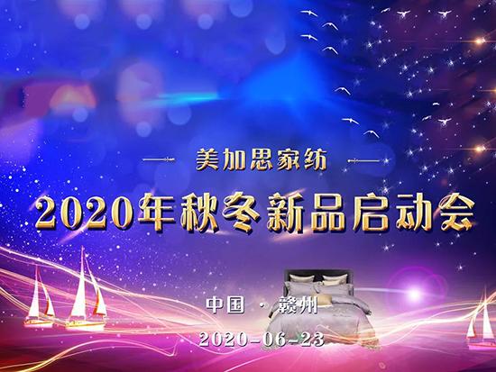 蝶變·綻放 美加思家紡2020秋冬新品啟動會圓滿舉行!