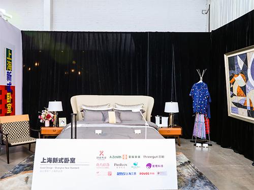 """南方寢飾亮相""""上海制造佳品匯"""""""