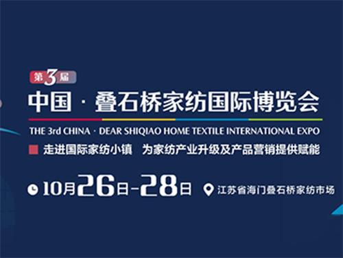 @所有人  叮!第三届中国·叠石桥家纺国际博览会盛况来袭!