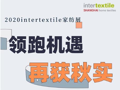 "intertextile家纺展:助推""健康家纺""应势而长"