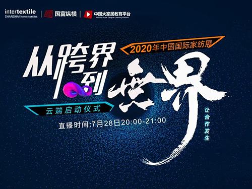 2020中国国际家纺展云端启动仪式今晚8点