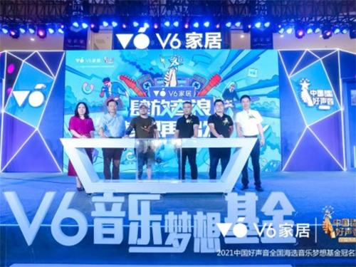 慕思V6家居攜手《中國好聲音》,助力追夢