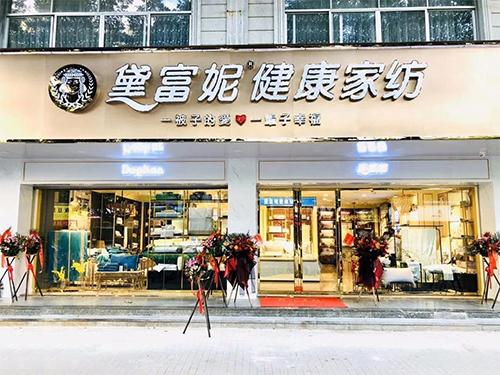 床上用品家纺加盟店拥有赚不停的创业市场