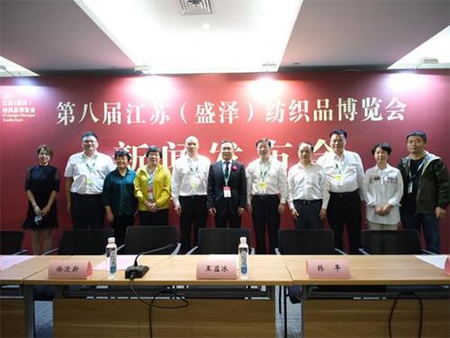 第八届江苏(盛泽)纺织品博览会将于10月28日开幕