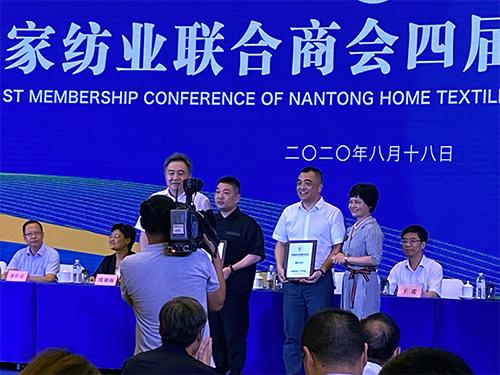 宝缦家纺董事长陆维祖当选南通家纺业联合商会执行会长