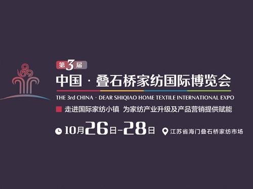 第三届中国·叠石桥家纺国际博览会