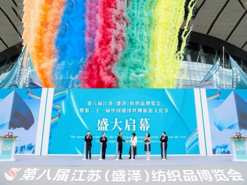 第八届江苏纺织品博览会开幕