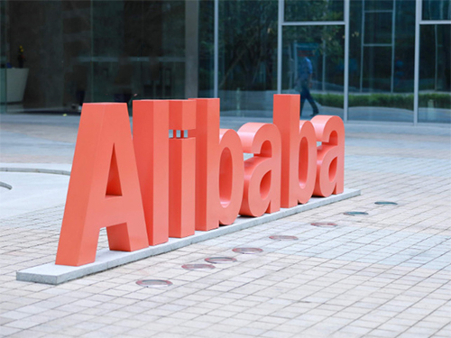 阿里国际站在通州举办跨境电商峰会